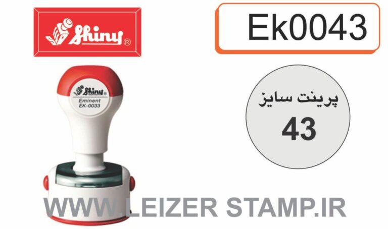 لیزری  گرد EK-0043    Shiny